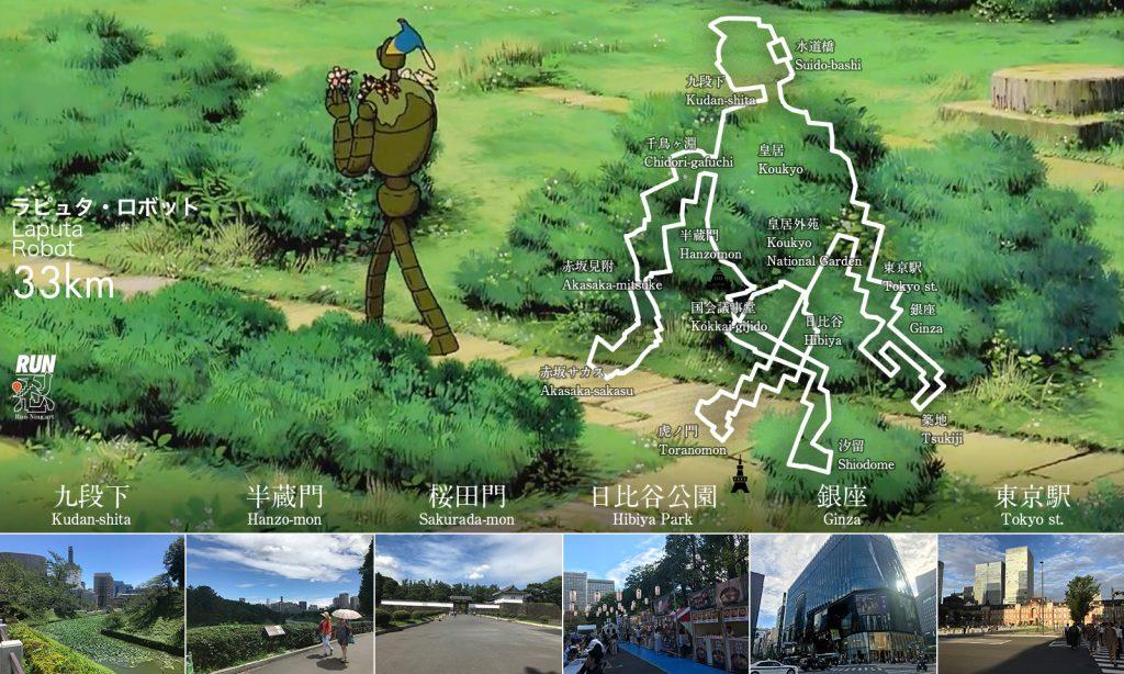 「ラピュタ・ロボット」コースの観光地